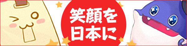 笑顔を日本に.jpg