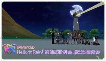 1)=Hello☆Rain第8回定例会=.jpg