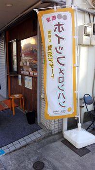 11)ホイップメロンパン屋さん1.jpg