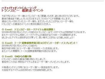 2)トランスピー.jpg