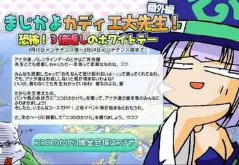 3)まじカディエ.jpg