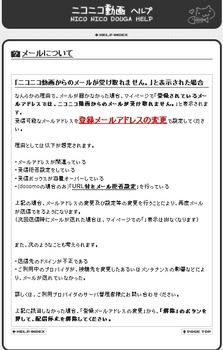 3)ニコ動メール.jpg