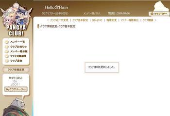 3)Hello☆Rainクラブページc.jpg