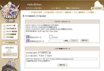 4)Hello☆Rainクラブページd.jpg