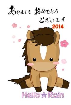 あけましておめでとう2014.jpg