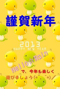 へび年Hello☆Rainごあいさつ.jpg