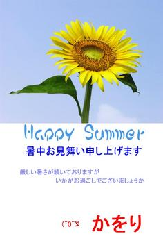 暑中お見舞い(かをり).JPG