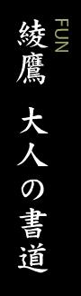 綾鷹01.jpg