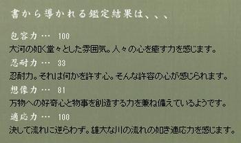 綾鷹03.jpg