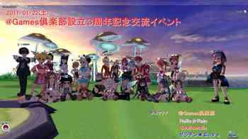 Games倶楽部設立3周年記念交流イベント記念写真3.jpg