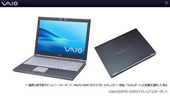 VAIO=02=.jpg