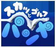 pangya_logo-透過42f51.png