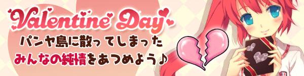 バレンタイン・イベント.jpg