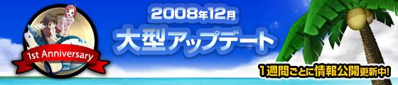 bnr_update20082214.jpg