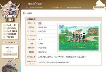 1)Hello☆Rainクラブページa.jpg