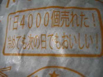 14)ホイップメロンパン屋さん4.jpg