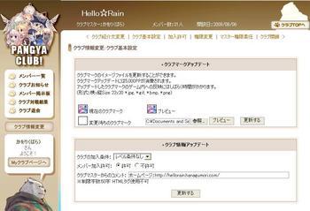 2)Hello☆Rainクラブページb.jpg