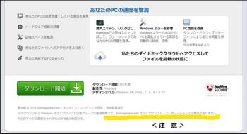 【危険】Reimage Repair05.jpg
