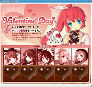 バレンタイン・イベント02.jpg