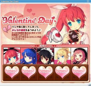 バレンタイン・イベント03.jpg