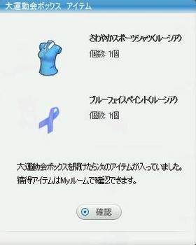 大運動会06.jpg