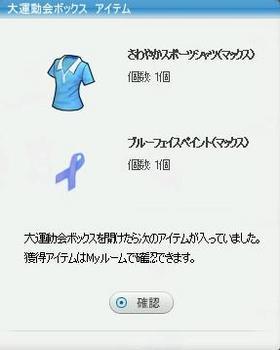 大運動会07.jpg