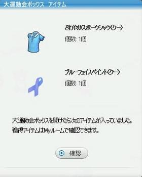 大運動会08.jpg