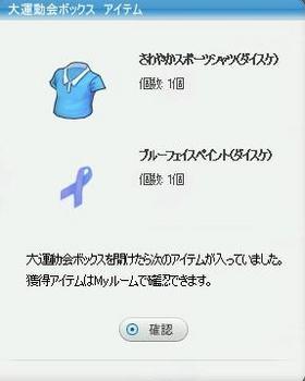 大運動会10.jpg