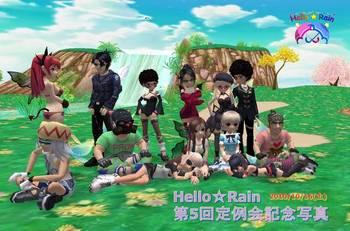 第5回Hello☆Rain定例会記念写真.jpg
