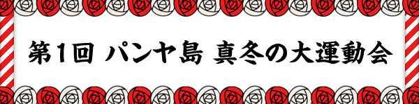 t_第1回パンヤ大運動会untitled.jpg